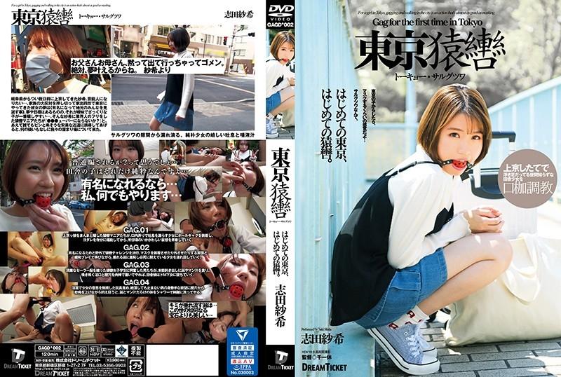 GAGD 002 - [GAGD-002] 東京猿轡 トーキョー・サルグツワ 志田紗希 セーラー服 Outdoors Shida Saki ドリームチケット Dream Ticket