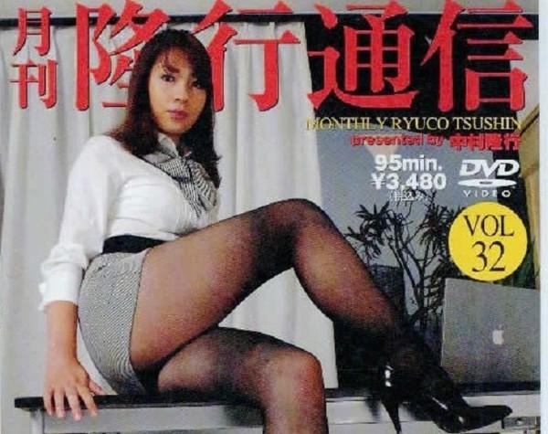 RTD 032 - [RTD-032] Rion – Monthly Ryuco Tsushin – RTD-032