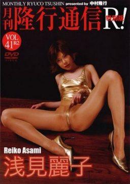 RTD 041 256x362 - [RTD-041] Reiko Asami – Monthly Ryuco Tsushin Vol 41