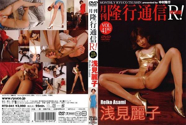 RTD 041 - [RTD-041] Reiko Asami – Monthly Ryuco Tsushin Vol 41