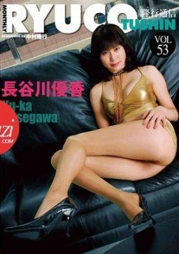 RTD 053 256x362 - [RTD-053] 長谷川優香 Yuka Hasegawa