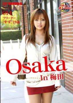 SLK 014 256x362 - [SLK-014] Osaka In 梅田 フリーター <すず> 19才 Creampie プレステージ  巨乳 S.P.STAR