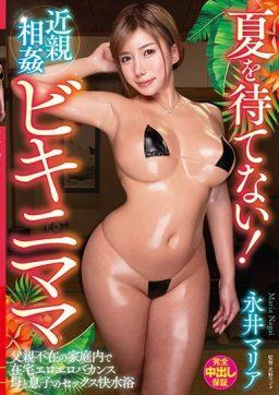 VENU 939 256x362 - [VENU-939] 夏を待てない!近親相姦ビキニママ 永井マリア Incest (vi-nasu) 熟女 Big Tits Kitano Majime Solowork