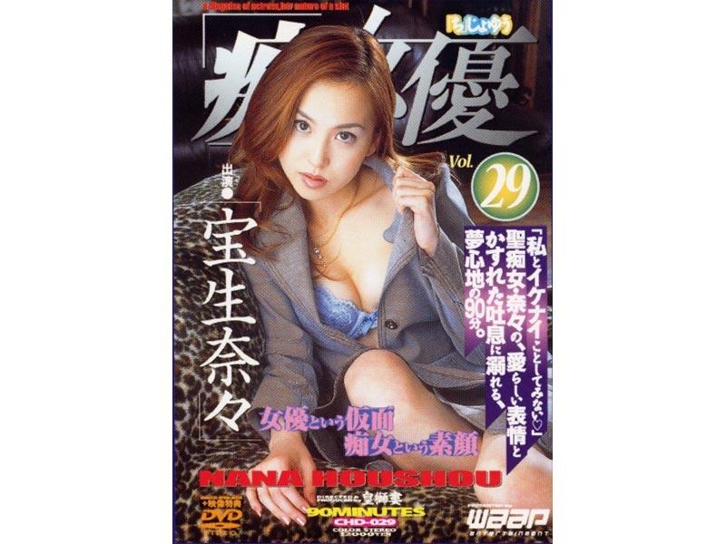 CHD 029 - [CHD-029] 「痴」女優 宝生奈々  Young Wife Big Tits Slut 痴女 Bride