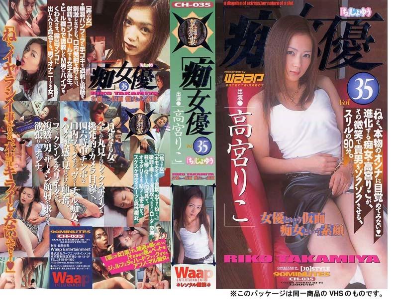 CHD 035 - [CHD-035] 「痴」女優 高宮りこ 高宮りこ 69 Takamiya Riko Slut Handjob