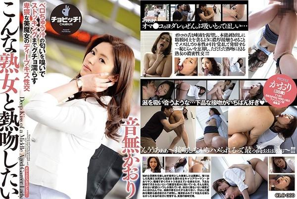 CLO 060 - [CLO-060] こんな熟女と熱吻したい 音無かおり