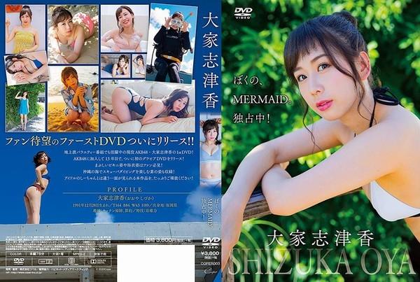 COPER 003 - [COPER-003] Shizuka Oya 大家志津香 – My MERMAID. In monopoly!