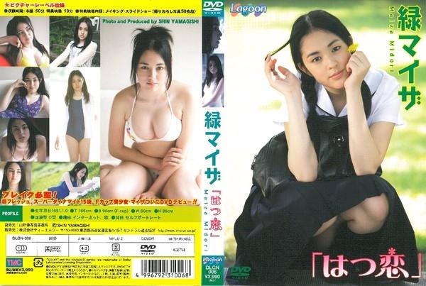 DLGN 006 - [DLGN-006] 緑マイザ Maiza Midori – はつ恋