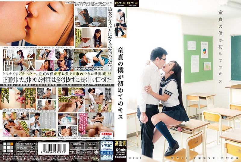 DTSG 011 - [DTSG-011] 童貞の僕が初めてのキス OFFICE K'S 痴女 ステイゴールド Office K  S Female Teacher