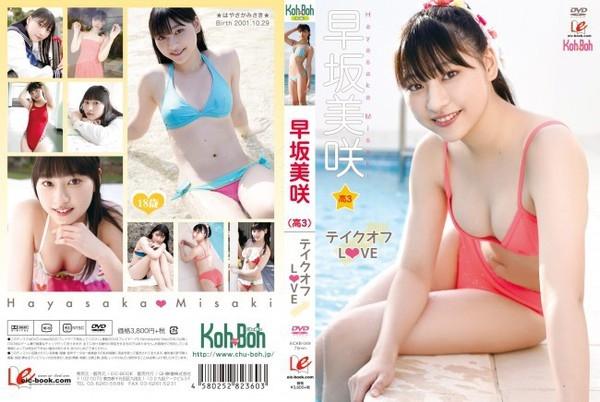 EICKB 049 - [EICKB-049] 早坂美咲 Misaki Hayasaka – テイクオフLOVE