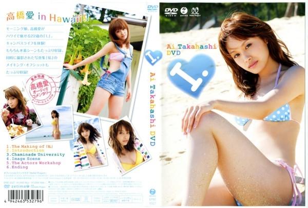 EPBE 5327 - [EPBE-5327] 高橋愛 Ai Takahashi – I