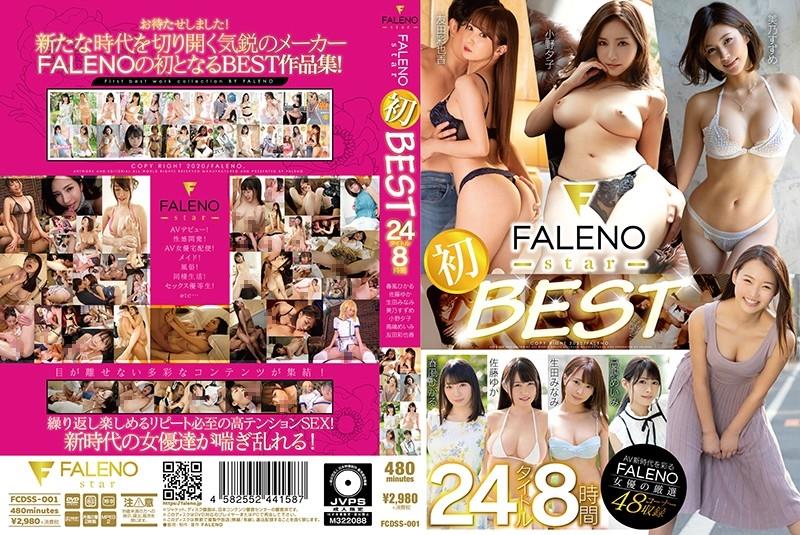FCDSS 001 - [FCDSS-001] FALENOstar 初BEST 24タイトル8時間 FALENO Ono Yuuko FALENO star Tomoda Ayaka