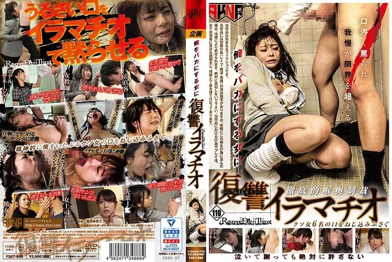 FSET 888 - [FSET-888] 俺をバカにする女に復讐イラマチオ 優梨まいな 巨乳 Yuuri Maina ゲロ Nagai Mihina