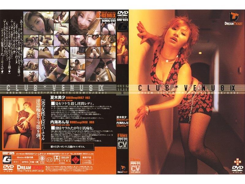 GRD 025 - [GRD-025] Club Venus 9 巨乳 Grip Slut Big Tits 夏木美夕