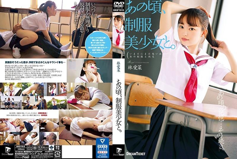 HKD 015 - [HKD-015] あの頃、制服美少女と。 林愛菜 Beautiful Girl  Sailor Suit 林愛菜 スレンダー