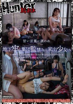 HUNBL 004 256x362 - [HUNBL-004] 「帰りたくないならウチ来なよ」という甘い言葉に誘われ地下牢に集団監禁された家出少女たち  鬼畜系 Evil 監禁 Restraint