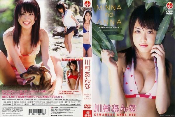 IGD 0016 - [IGD-0016] 川村あんな Anna Kawamura – Minna No Anna