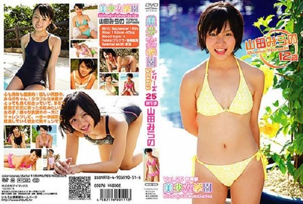 IMOB 025 - [IMOB-025] Mirano Yamada 山田みらの 美少女学園 Vol.25 初等部