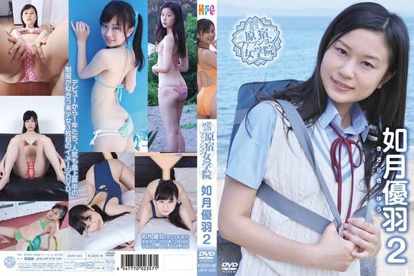 JSHF 003 - [JSHF-003] 如月優羽 Yuu kisaragi 渋谷区立原宿ファッション女学院 2