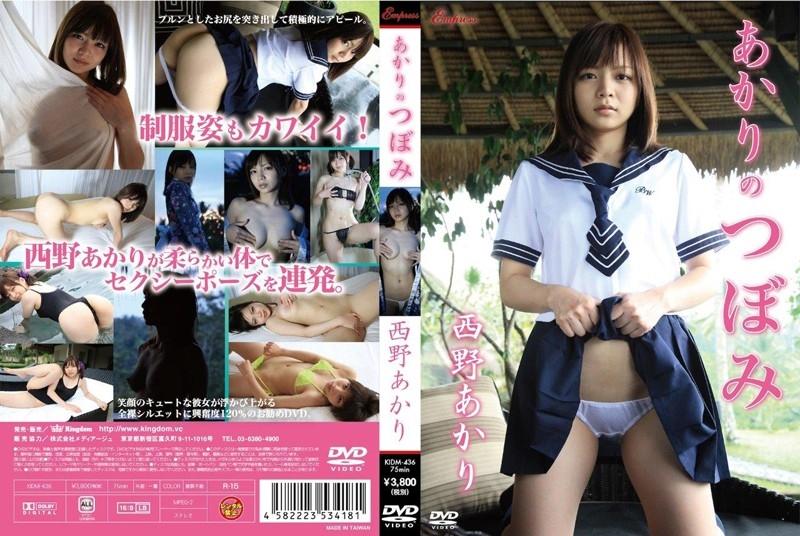 KIDM 436 - [KIDM-436] タイトル未定/西野あかり Entertainer Nishino Akari  西野あかり Image Video