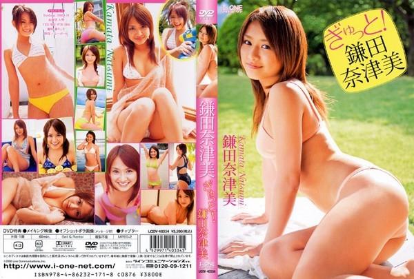 LCDV 40334 - [LCDV-40334] 鎌田奈津美 Natsumi Kamata – ぎゅっと!