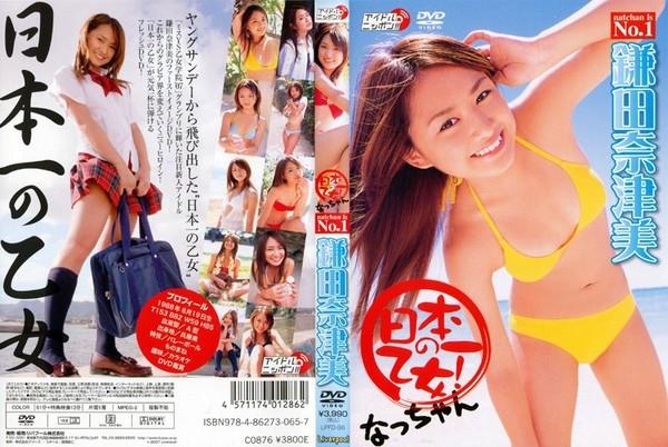 LPFD 96 - [LPFD-96] Natsumi Kamata 鎌田奈津美 – 日本一の乙女!なっちゃん