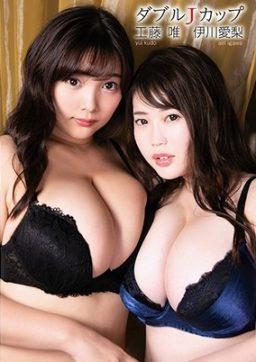 MMR AK132 256x362 - [MMR-AK132] Yui Kudo 工藤唯 Airi Igawa 伊川愛梨- Double J Cup