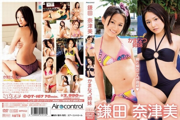 OQT 167 - [OQT-167] Natsumi Kamata 鎌田奈津美 – Kamanatsu sisters かまなつ姉妹