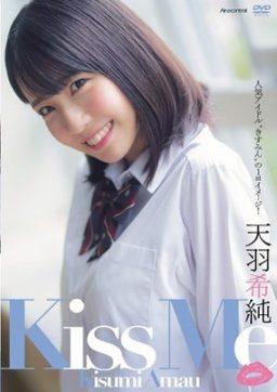 OQT 265 256x362 - [OQT-265] 天羽希純 Kisumi Amau – Kiss Me