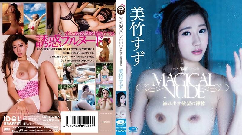 PRBYB 046 - [PRBYB-046] Magical Nude ~溢れ出す欲望の裸体~/美竹すず (ブルーレイディスク) 単体作品  Solowork Mitake Suzu Blu-ray(ブルーレイ)