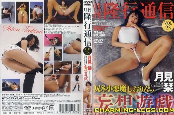 RTD 023 - [RTD-023] Shiori Tsukimi – Monthly Takayuki Vol 23