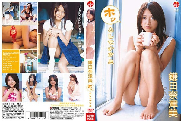 SBVD 0056 - [SBVD-0056] Natsumi Kamata 鎌田奈津美 – Hotto shite Natsumi ホッとしてナツミ