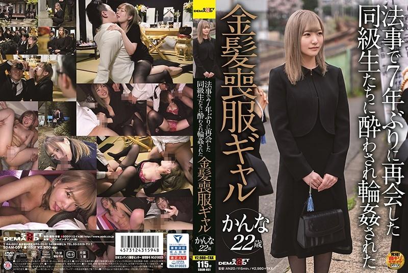 SDAM 051 - [SDAM-051] 法事で7年ぶりに再会した同級生たちに酔わされ輪●された金髪喪服ギャル かんな 3P、4P Shiraishi Kanna ギャル 人妻 SODクリエイト