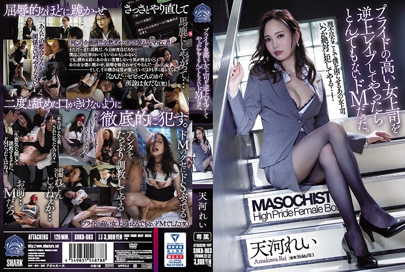 SHKD 903 - [SHKD-903] プライドの高い女上司を逆上レ●プしてやったらとんでもないドMだった。 天河れい OL アタッカーズ Kitorune Kawaguchi Amakawa Rei Solowork