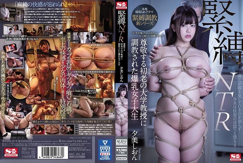 SSNI 819 - [SSNI-819] 緊縛NTR 尊敬する初老の大学教授に調教された爆乳女子大生 夕美しおん S1 NO.1 STYLE 夕美しおん Big Tits Restraints Nikuson