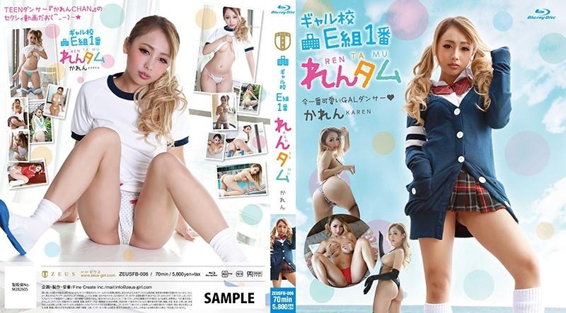 ZEUSFB 006 - [ZEUSFB-006] タイトル未定/かれん (ブルーレイディスク) イメージビデオ 芸能人  Solowork Blu-ray