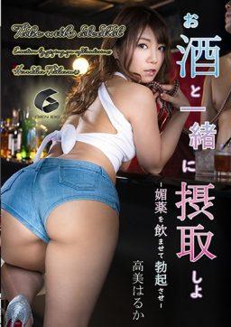 GENM 049 256x362 - [GENM-049] お酒と一緒に摂取しよ-媚薬を●ませて勃起させ- 高美はるか フェラ Blow 顔面騎乗 Prostitutes Solowork