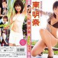 LCDV 40225 120x120 - [LCDV-40225] 南明奈 Akina Minami
