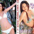 LPFD 72 120x120 - [LPFD-72] 木下優樹菜 Yukina Kinoshita