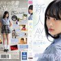 MIDE 812 120x120 - [MIDE-812] 新人AVデビュー本物アイドル決意 南乃そら Solowork Arashiyama Michiru Moodyz Diva デビュー作品 Beautiful Girl