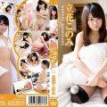 MMR AQ023 120x120 - [MMR-AQ023] 立花このみ Konomi Tachibana