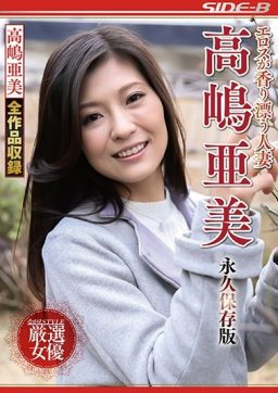 NSPS 922 256x362 - [NSPS-922] エロスが香り漂う人妻 高嶋亜美 永久保存版 Nagae Married Woman 女優ベスト・総集編 Drama Takashima Ami