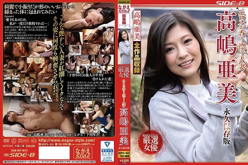 NSPS 922 - [NSPS-922] エロスが香り漂う人妻 高嶋亜美 永久保存版 Nagae Married Woman 女優ベスト・総集編 Drama Takashima Ami