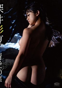 OGY 029B 256x362 - [OGY-029B] 情愛の扉/深井彩夏 (ブルーレイディスク) 男気屋 Entertainer Otokokeya 単体作品 深井彩夏