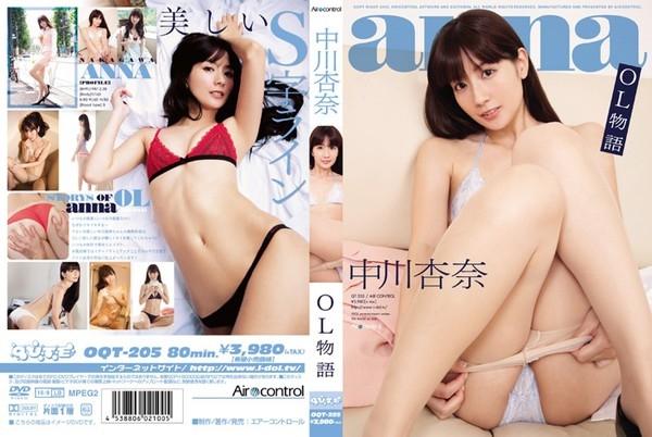 OQT 205 - [OQT-205] 中川杏奈 Anna Nakagawa