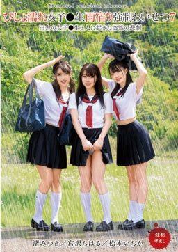 T28 592 256x362 - [T28-592] びしょ濡れ女子●生雨宿り強●わいせつ7 女子校生 宮沢ちはる TMA Matsumoto Ichika レズ