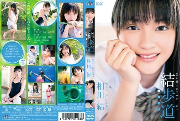 TRID 161 - [TRID-161] 相川結 – 結歩道〜 美ら風 memories〜