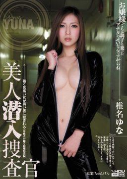 WANZ 049 256x362 - [WANZ-049] 美人潜入捜査官 椎名ゆな Restraint Shiina Yuna Miss 中出し 女医