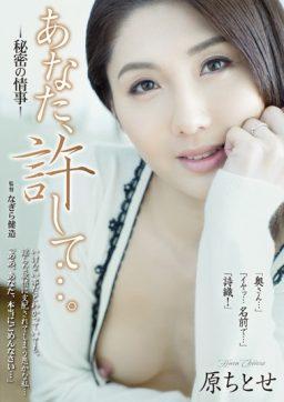 ADN 070 256x362 - [ADN-070] あなた、許して…。-秘密の情事- 原ちとせ 大人のドラマ なぎら健造 Drama Solowork Otona No Drama