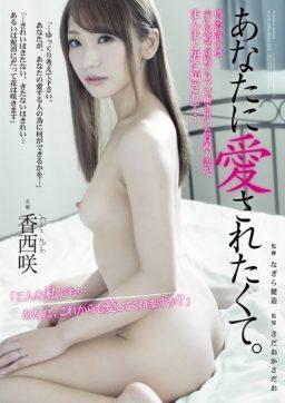 ADN 071 256x362 - [ADN-071] あなたに愛されたくて。 香西咲 Sada Oka Sadao 人妻 Attackers ドラマ 大人のドラマ